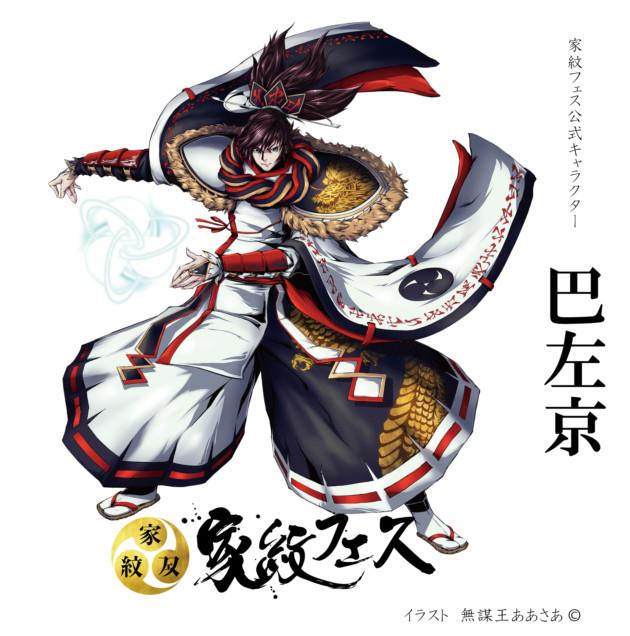 家紋フェス公式キャラクター 巴左京(ともえさきょう)